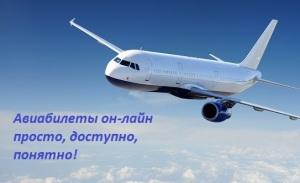 Авиабилеты онлайн в Украине купить