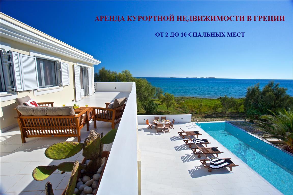Новый формат отдыха в Греции просто и выгодно!
