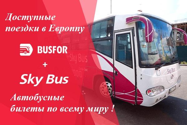 Планируете тур с Вылетом из Борисполя ? Бронируйте Доступный и выгодный трансфер!