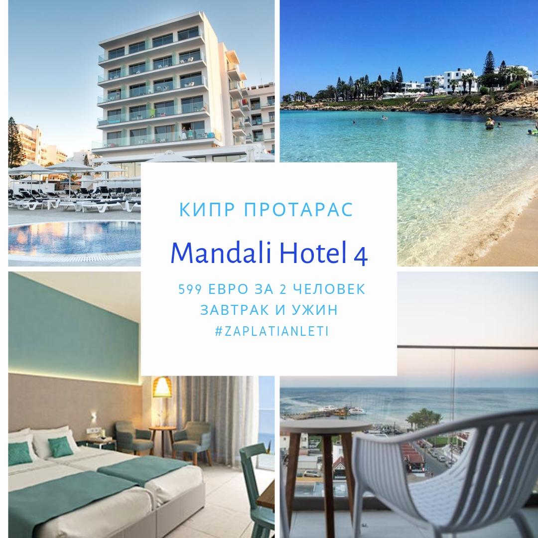 КИПР — Mandali Hotel 4