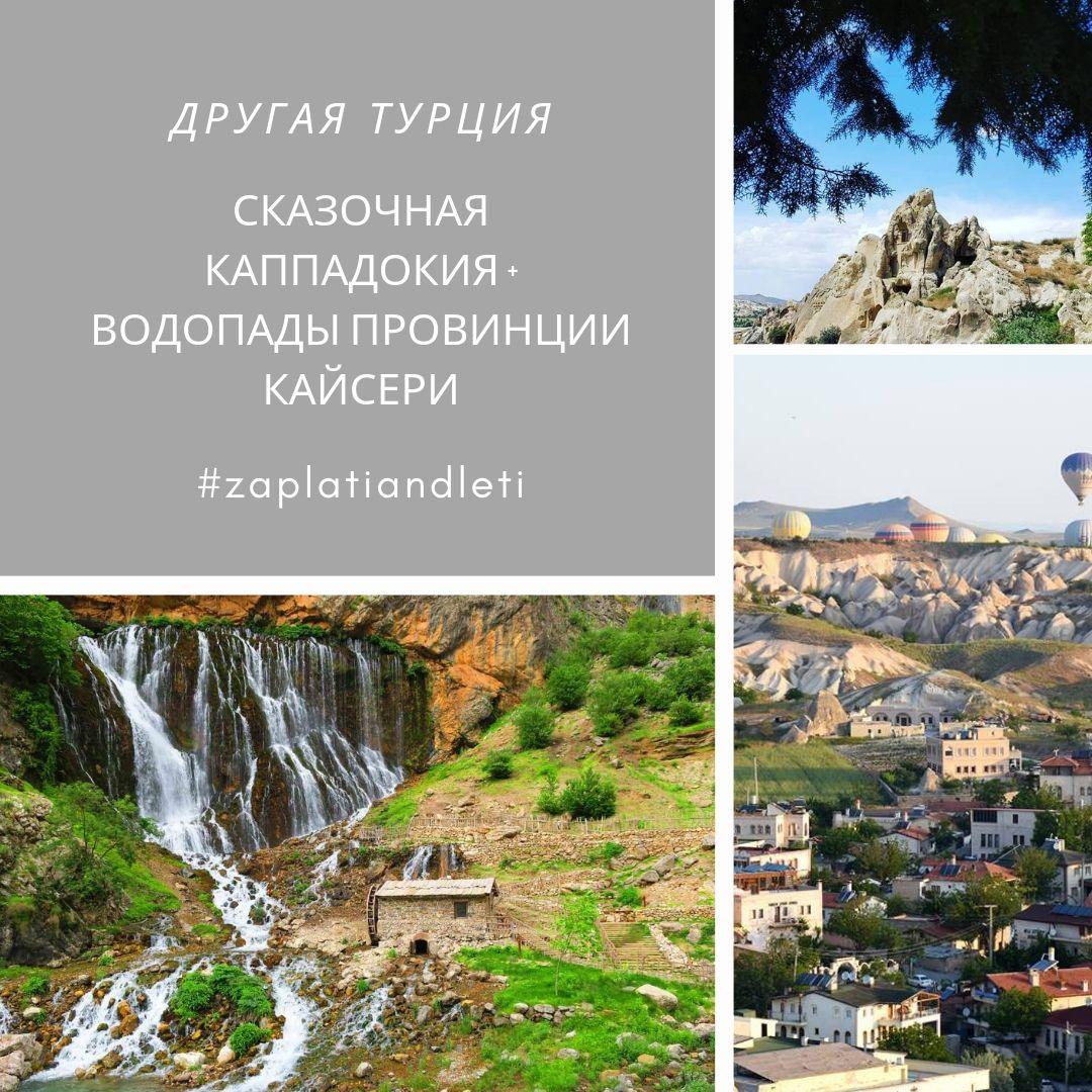 Другая Турция СКАЗОЧНАЯ КАППАДОКИЯ + Водопад Капузбаши