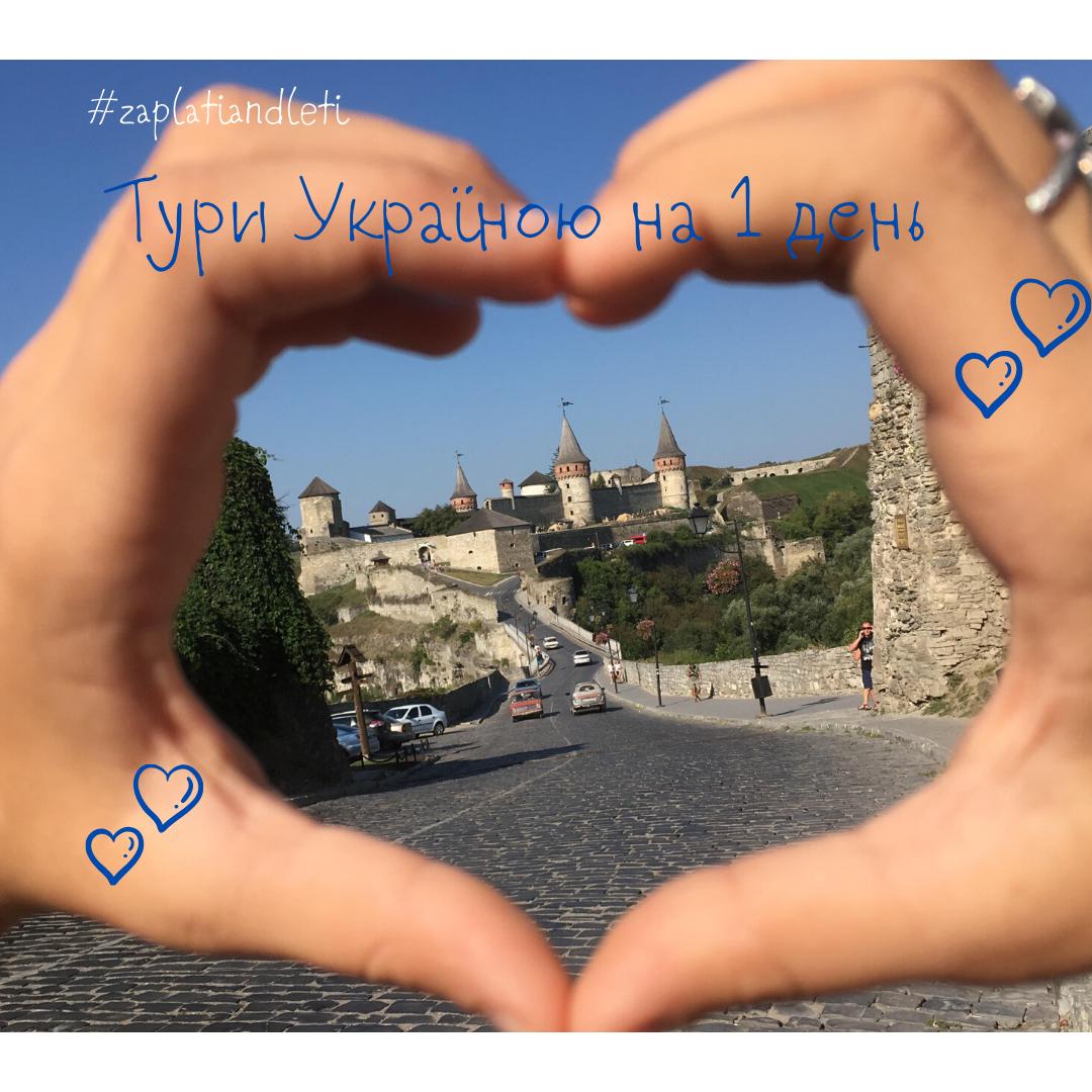 Одноденні тури по Україні