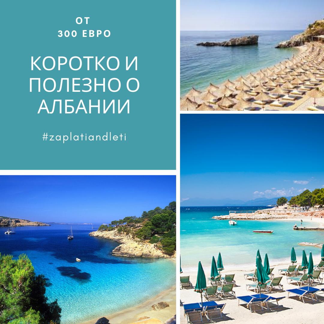 Информация о курортах Албании